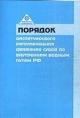 Порядок диспетчерского регулирования движения судов по ВВП РФ